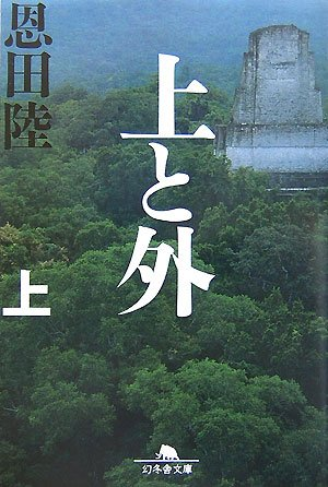 上と外 上 (1) (幻冬舎文庫 お 7-9) / 434441019X