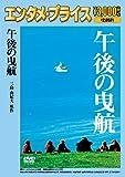 <エンタメ・プライス>午後の曳航 [DVD]