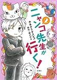ニャンコ先生が行く! 2 (花とゆめコミックス)