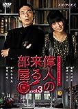 偉人の来る部屋 vol.3 [DVD]
