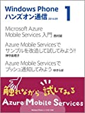 Windows Phone ハンズオン通信 Vol.1 - Microsoft Azure Mobile Services特集 -