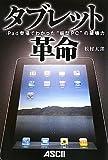 """タブレット革命 〜iPad登場でわかった""""板型PC""""の破壊力"""