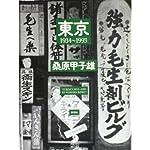 東京―1934~1993 (フォト・ミュゼ)