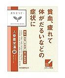 【第2類医薬品】人参養栄湯エキス顆粒クラシエ 24包 ×2
