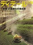 ディテール 2008年 10月号 [雑誌]