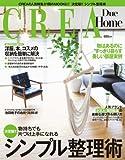 CREA Due Home―決定版!!シンプル整理術 (CREA Due)