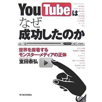 YouTubeはなぜ成功したのか