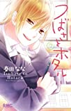 つばさとホタル(7): りぼんマスコットコミックス