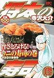 将太の寿司 全国大会編 旨さとろける! ウニの寿司の巻 アンコール刊行 (プラチナコミックス)