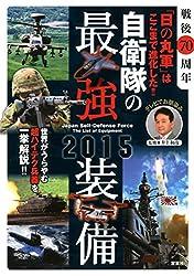 戦後70周年「日の丸軍」はここまで進化した!! 自衛隊の最強装備2015