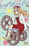 トライボロジー(3): マーガレットコミックス