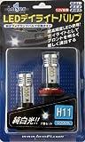 ルクサーワン(Luxer1) LEDデイライトバルブ 純正フォグランプバルブ交換タイプ H11 ホワイト HL-H11W