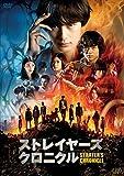 ストレイヤーズ・クロニクル[DVD]