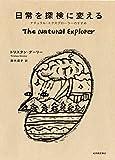 「日常を探検に変える――ナチュラル・エクスプローラーのすすめ」販売ページヘ