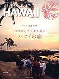 ALOHA WAVE HAWAII (タツミムック)