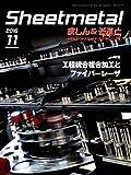 Sheetmetal (シートメタル) ましん&そふと 2016年 11月号 [雑誌]