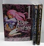 スプライトシュピーゲル コミック 1-3巻セット (ヤングキングコミックス)