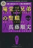庵堂三兄弟の聖職 (角川ホラー文庫)