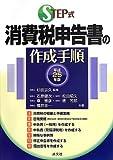 STEP式消費税申告書の作成手順〈平成25年版〉