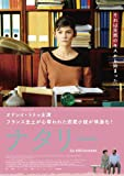 ナタリー [DVD]