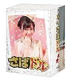 渡辺麻友 DVD 「さばドルスペシャルBOX」