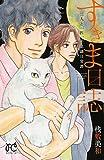 すきま日誌二人と一匹、不思議日常譚 (ボニータコミックス)