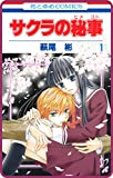【プチララ】サクラの秘事 story01 (花とゆめコミックス)