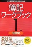 新検定簿記ワークブック1級/会計学 第6版