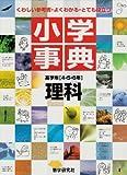 小学事典理科 高学年(4・5・6年用)