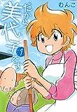 だから美代子です(1) (バンブーコミックス 4コマセレクション)