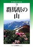 改訂版 群馬県の山 (新・分県登山ガイド)