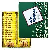 [栃木お土産] 日光甚五郎煎餅 (日本 国内 栃木 土産)