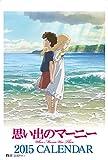 Amazon.co.jp2015カレンダー 思い出のマーニー