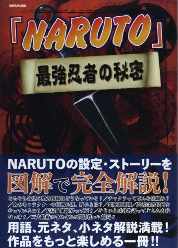 「NARUTO」最強忍者の秘密 (英和MOOK)