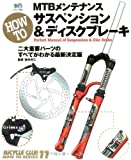 MTBメンテナンスHOW TOサスペンション&ディスクブレーキ (エイムック―Bicycle club how to series (528))