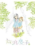 放浪息子 2 [Blu-ray]
