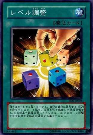 【シングルカード】遊戯王 レベル調整 EEN-JP039 ノーマル