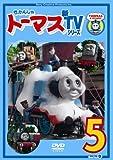きかんしゃトーマス 新TVシリーズ<第9シリーズ>5 [DVD]