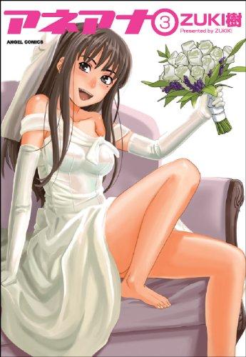 アネアナ(3) (エンジェルコミックス)