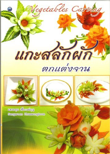 Learn To Thai Vegetables Fruit Carving Book For Dish Decoration