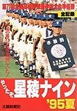 やったぞ星稜ナイン〈'95夏〉―第77回全国高校野球選手権大会準優勝全記録