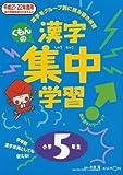 くもんの漢字集中学習小学5年生 平成21・22年度用 (2009)