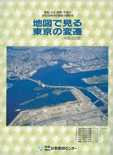 地図で見る東京の変遷―明治・大正・昭和・平成の4代120余年の歴史が読め