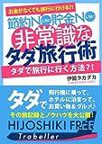 節約しない貯金しない非常識なタダ旅行術 (ヨリタノC文庫)