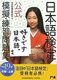 日本語検定公式模擬・練習問題集 平成19年 (2007)
