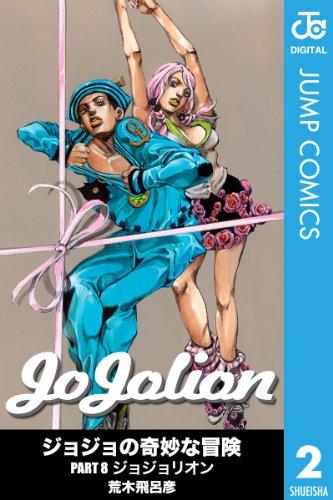 ジョジョの奇妙な冒険 第8部 モノクロ版 2 (ジャンプコミックスDIGITAL)