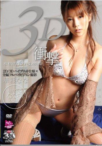 3D×衝撃 触れてみて・・・ 華彩なな [DVD] / 華彩なな (出演); 柏倉弘 (監督)