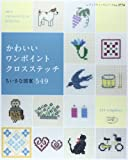 かわいいワンポイントクロスステッチ (レディブティックシリーズ)