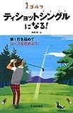 ゴルフ ティショットシングルになる! (池田書店のゴルフ実用書シリーズ)
