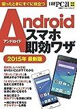 Androidスマホ即効ワザ 2015年最新版 (日経BPパソコンベストムック)
